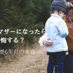 シングルマザーになったこと後悔してる?未婚の母になって6年目の本心