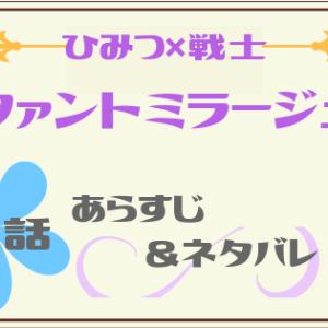 ひみつ戦士ファントミラージュ第42話あらすじ&ネタバレ!サキが神隠しにあう!?