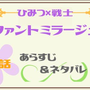 ファントミラージュ第51話ネタバレ&あらすじ!ついに開催ダンスコンテスト