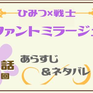 ファントミラージュ64話 予想&あらすじ(ネタバレ)いよいよ最終回!!!