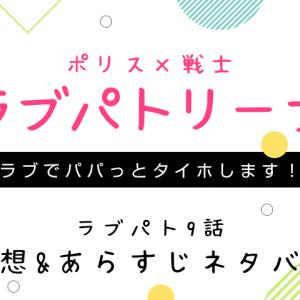 ラブパトリーナ9話 予想&あらすじ&ネタバレ
