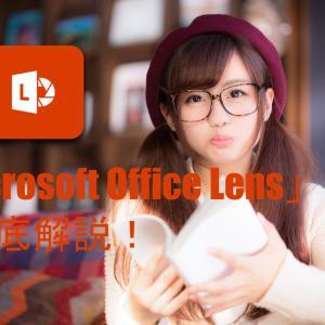 写真をpdfにするスキャンアプリ「Microsoft Office Lens」を徹底解説!
