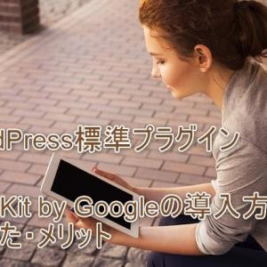 アナリティクス、サーチコンソールのデータを管理画面で確認!「Site Kit by Google」を徹底解説!