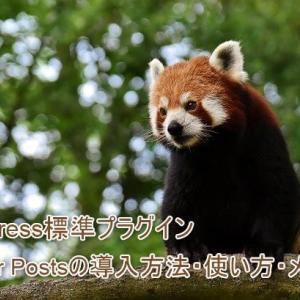 人気記事をサイドバーに表示して回遊率向上!「WordPress Popular Posts」プラグインを徹底解説!
