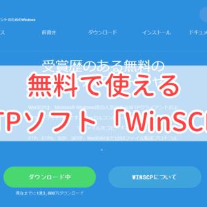 Webサイトが表示されない!?WordPressの復旧に必要なFTPソフト「WinSCP」を徹底解説!