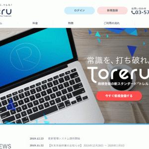 オンライン商標登録サービス「Toreru」で実際に商標を登録したので、手順や注意点を徹底解説!