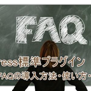 FAQ「よくある質問」が10分で作れる無料プラグイン「Ultimate FAQ」を徹底解説!