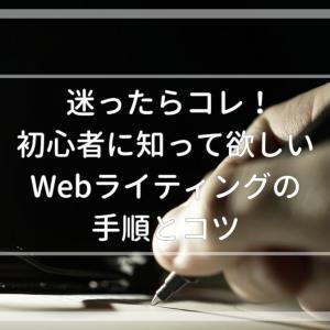 【初心者向け!】楽しく続けるための、Web記事の「書き方」と「コツ」を徹底解説!