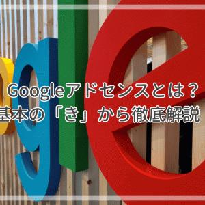Googleアドセンスとは?稼げる仕組みや広告の種類、審査に合格する方法まで徹底解説!