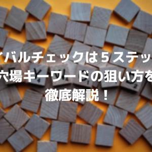 ブログのライバルチェックは「5ステップ」でOK!穴場キーワードの狙い方を徹底解説!