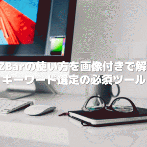 MOZBarの使い方を画像付きで解説!キーワード選定の必須ツール