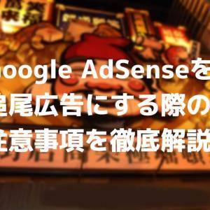 Google AdSense(アドセンス)のサイドバー追尾広告にする際の注意事項を徹底解説!