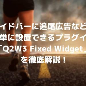 サイドバーに追尾広告などを簡単に設置できるプラグイン「Q2W3 Fixed Widget」を徹底解説!