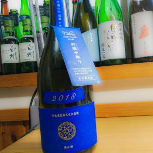 【日本酒】ラピス燗に初挑戦!「新政 瑠璃(ラピスラズリ) 別誂中取り 2018」の感想。