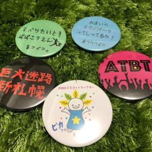 ついに「札幌市厚別区の缶バッジ」が登場!!バリエーションは?
