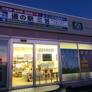 北海道道の駅第1号「三笠」に行ってきました!スポットなど紹介!