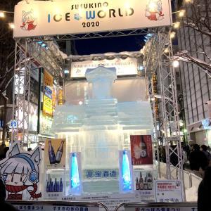 さっぽろ雪まつりは大通会場だけではない!すすきのアイスワールドとは?