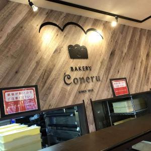 道産小麦100%!ブランチ札幌月寒のパン屋さん「Coneru(コネル)」さんに行ってきました!
