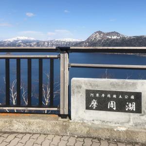 世界でも有数の透明度を誇る湖!摩周湖を紹介!