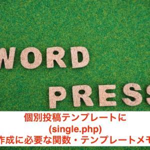 【WordPress備忘録】個別投稿用テンプレートの作成に必要な関数メモ!