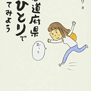 『47都道府県 女ひとりで行ってみよう』