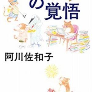 『老人初心者の覚悟』を読む