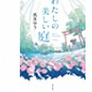 『わたしの美しい庭』を読む