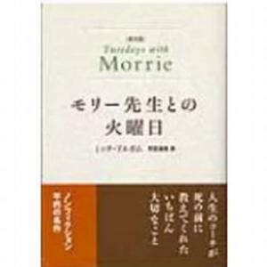 『モリー先生との火曜日』を読む