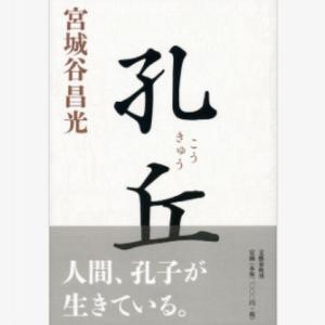 『孔丘』を読む