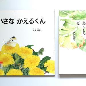 甲斐信枝さんの本2冊