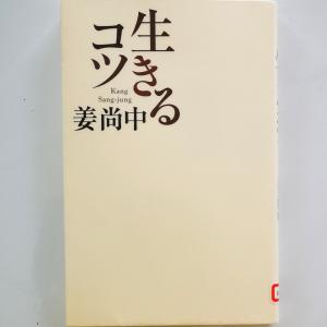 『生きるコツ』を読む