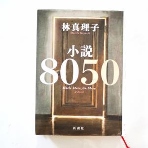 『小説8050』