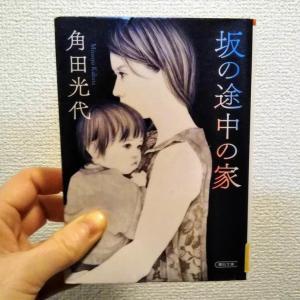 母娘関係の呪縛。「坂の途中の家」を読んで。