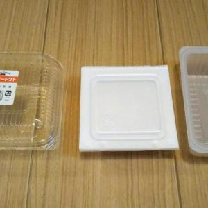 ゴミを減らしたい!けど、なかなか減らせないプラスチック容器。