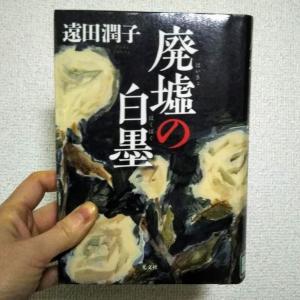 普通に生きるを目指すことは幸せなのか。「廃墟の白墨」を読んで。