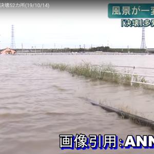河川の氾濫・決壊は人災だろう!!