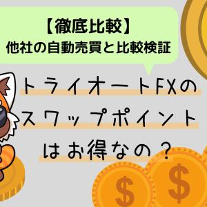 【徹底比較】トライオートFXのスワップポイントはお得なの?他社の自動売買と比較検証!!