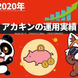 【2020年7月】アカキンの運用実績
