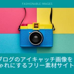 ブログのアイキャッチ画像をおしゃれにするフリー素材サイト8選