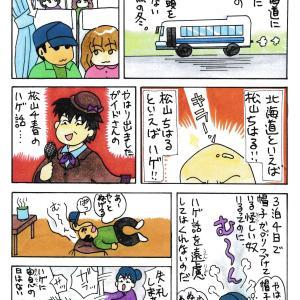 ハゲの7(バス旅行にて)