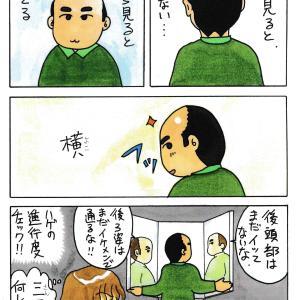 ハゲの11(三面鏡)