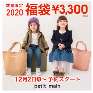 petit mainプティマインの2020福袋予約方法は?値段中身は?ネタバレ楽天?