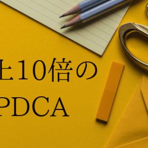 営業でPDCAサイクル使って売上10倍達成!シート付きで事例解説する