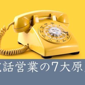 電話営業のコツって?テレアポ初心者必見の「7大原則」を紹介!【同期と差がつく】