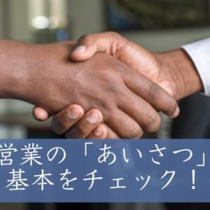 営業での挨拶を徹底攻略!「商談前」に差をつける6つのコツとは?