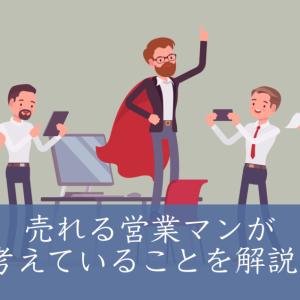 できる営業マンの「ビジネスマインド」とは?シンプルな身につけ方を解説!【結果が出せる】
