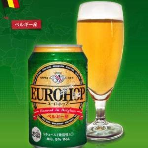 カルディで買える世界のビールを飲んでみた@ユーロホップinベルギー