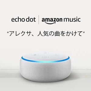 【過去最大級】Amazonがトチ狂ってしまいEcho Dotを85%オフの999円(通常価格6,760円)、Echoを56%オフの4980円で販売しています!売り切れる前にチェック!!【第2世代と第3世代の違いも】