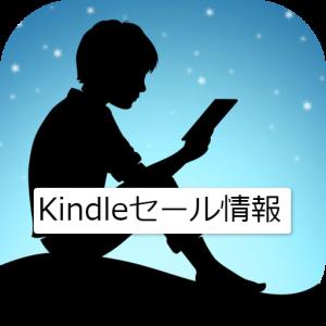【Kindle本96円セール!!】ブラックフライデーでKindleストアが1年に1度の大セール!他ポイント100%還元セールなど、おすすめ本紹介