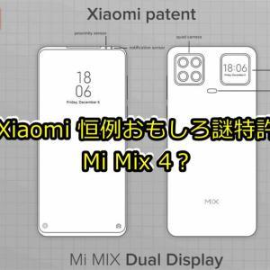 毎度おなじみのXiaomiおもしろ謎特許。背面に小さなセカンダリディスプレイを配置?【Mi Mix 4】